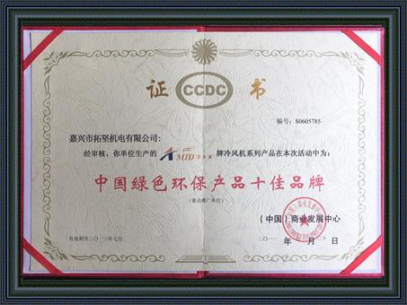 中国绿色环保产品十佳品牌